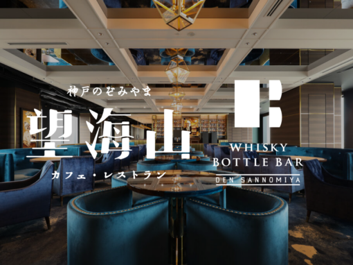 カフェ・レストラン 神戸望海山・WHISKY BOTTLE BAR DEN SANNOMIYA